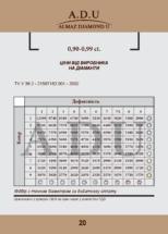 price-0020