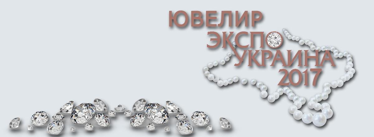 33-я международная выставка в Киеве «Ювелир Экспо Украина» 2017