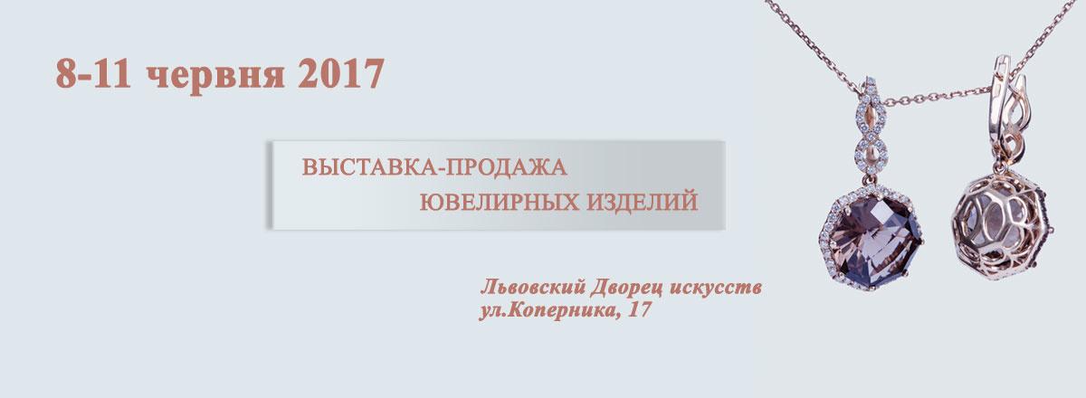ЭлитЭКСПО. Лето! - 17-я специализированная ювелирная выставка-ярмарка
