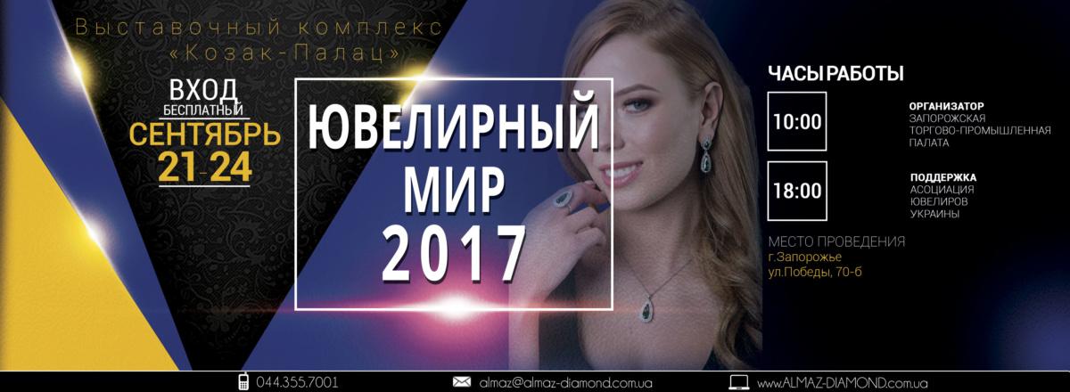 Грандиозная выставка «Ювелирный Мир - 2017»