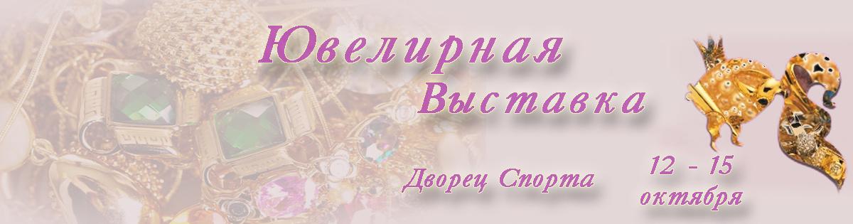 Ювелир Элит Харьков 2017, выставка-продажа