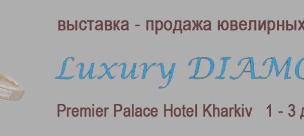 Luxury Diamonds 2017: выставка-продажа ювелирных изделий