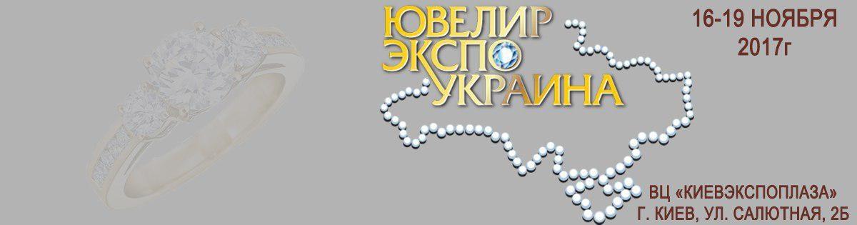 «Ювелир Экспо Украина» 2017 (осень)