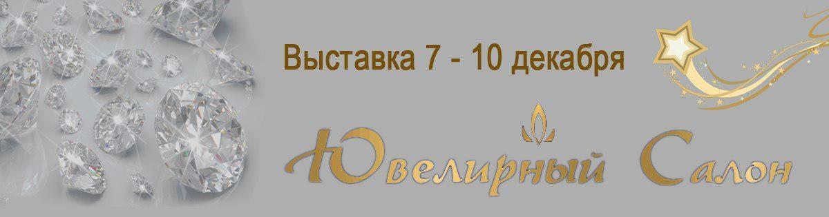 Ювелирный Салон Одесса 2017: международная выставка-продажа