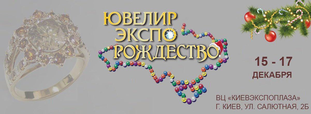 Ювелир Экспо Рождество 2017
